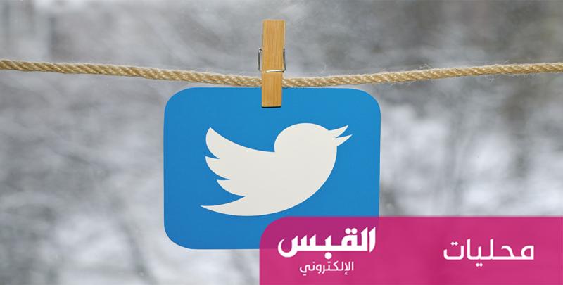 تغريدة اليوم