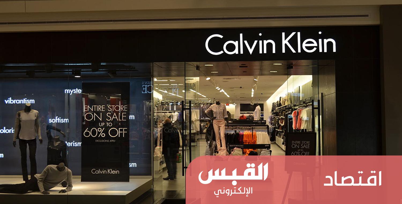 ماركة «كالفن كلاين» تتخلى عن تصميم الملابس الفاخرة