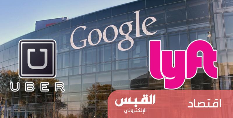 «Google Alphabet» ربحت 4 مليارات دولار من «Uber» و «Lyft»