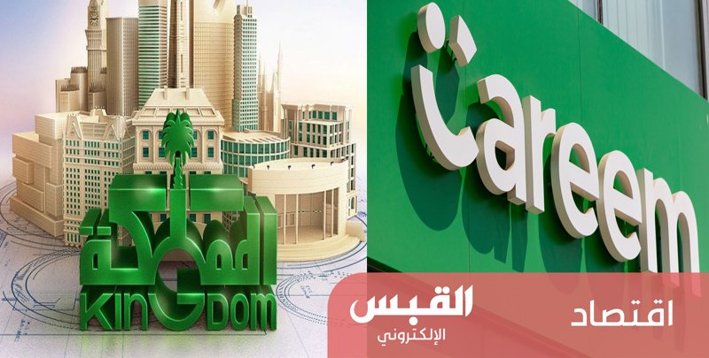 المملكة القابضة تستثمر بيع حصتها في كريم بأوروبا والسعودية