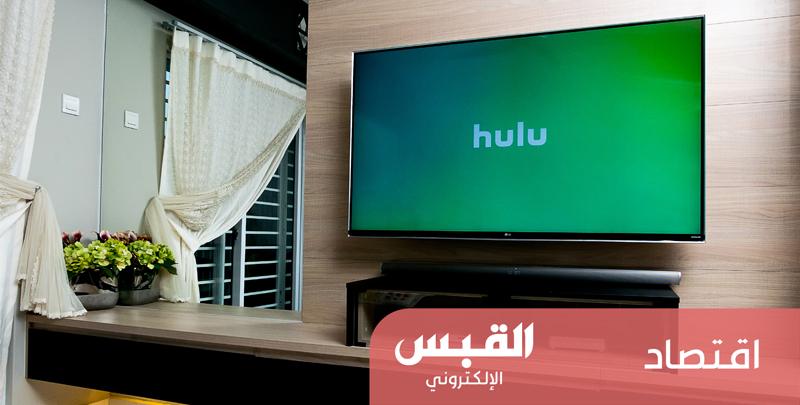خدمة البث الترفيهي «هولو» تنفق 1.43 مليار دولار