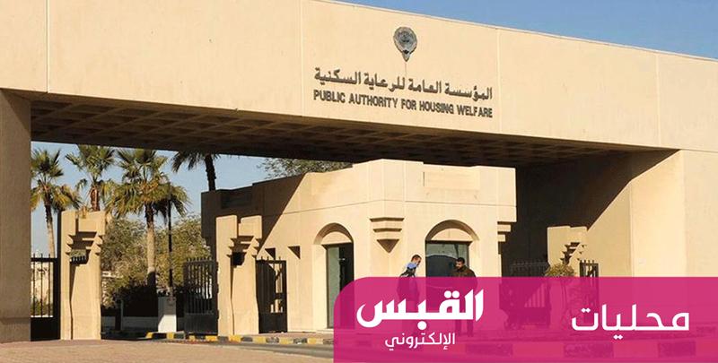 «السكنية»: لا تغيير لموقع «جنوب سعد العبدالله»