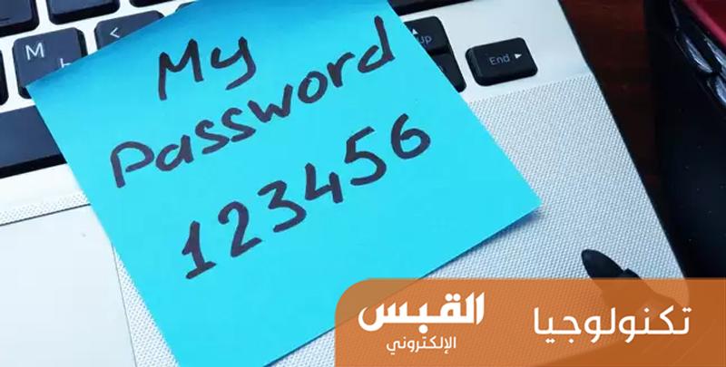 الملايين يستعملون «أغبى كلمة سر»