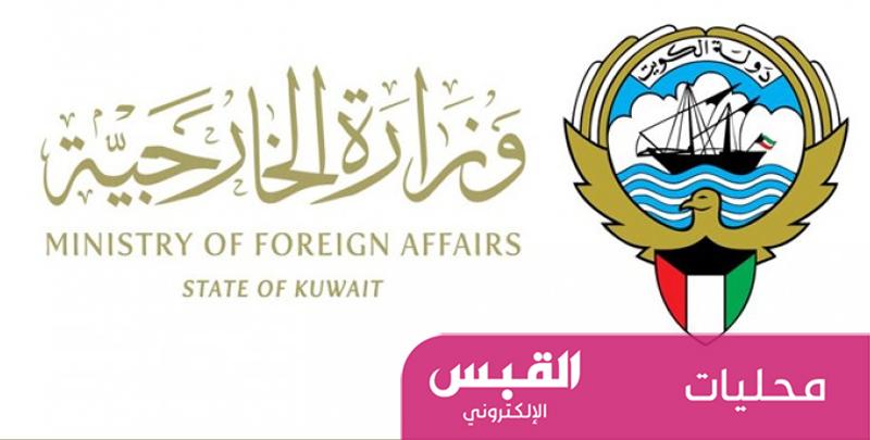 الكويت تُجدد التأكيد على وقوفها مع السعودية