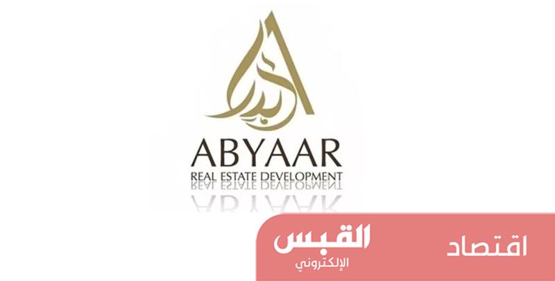 «أبيار»: بيع أرض في دبي