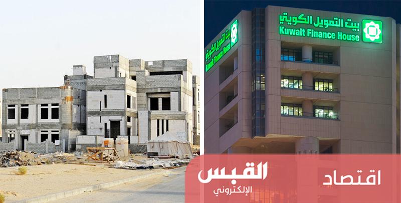 «بيتك»: مليار دينار للمشاريع السكنية