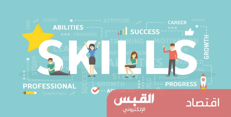 مهارات شخصية يرغب أصحاب العمل في توافرها بالموظفين الجُدد