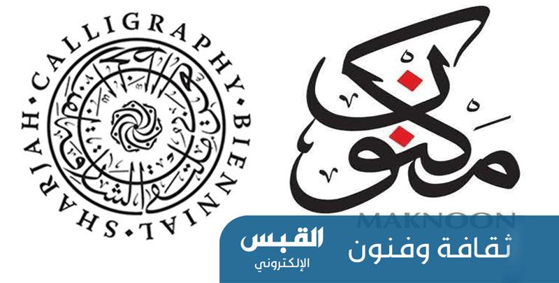 «مكنون».. شعار ملتقى الخط العربي