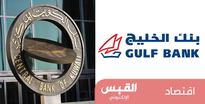 «المركزي» يمدد الموافقة لزيادة حصة «الغانم التجارية» في «الخليج»