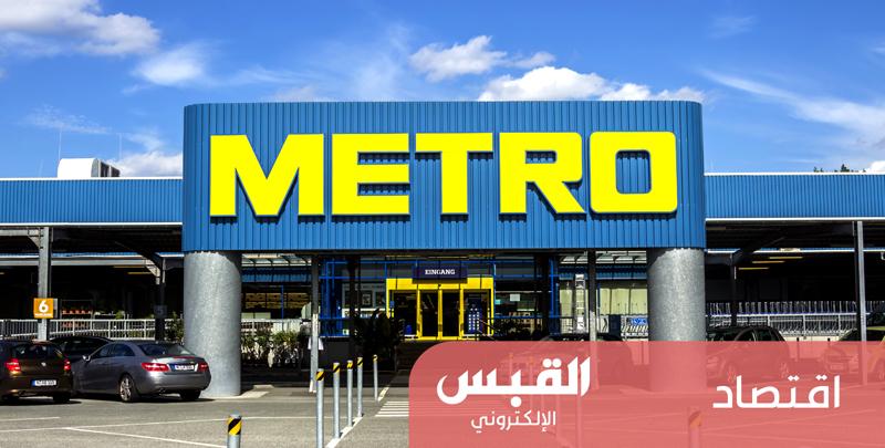 «مترو» تجري محادثات لبيع متاجرها في المانيا