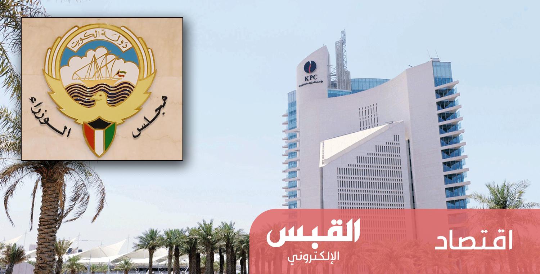 «البترول الكويتية»: الموافقة على الاقتراض لتمويل البرامج