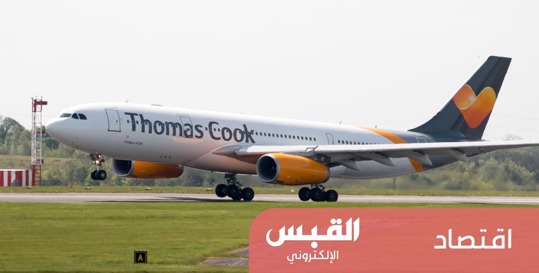 سهم شركة السفر البريطانية توماس كوك يرتفع 15%