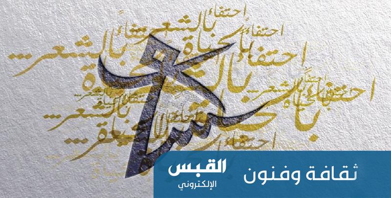 تونس تودّع «أيام قرطاج الشعرية»