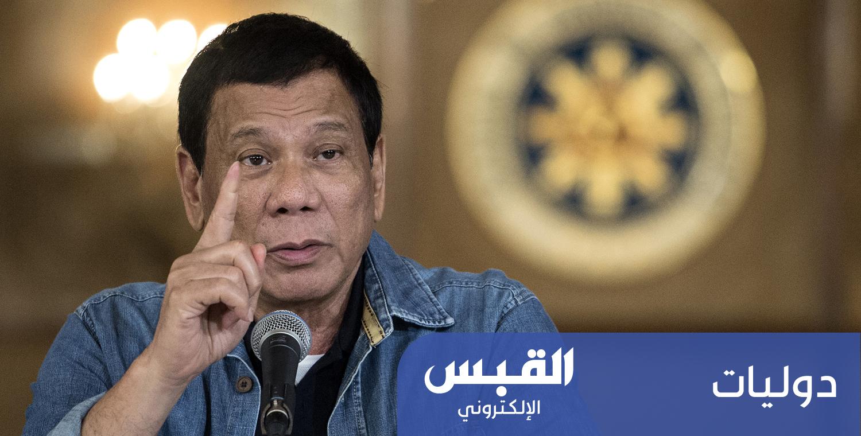 الرئيس الفلبيني يهدد بـ«إعلان الحرب»!