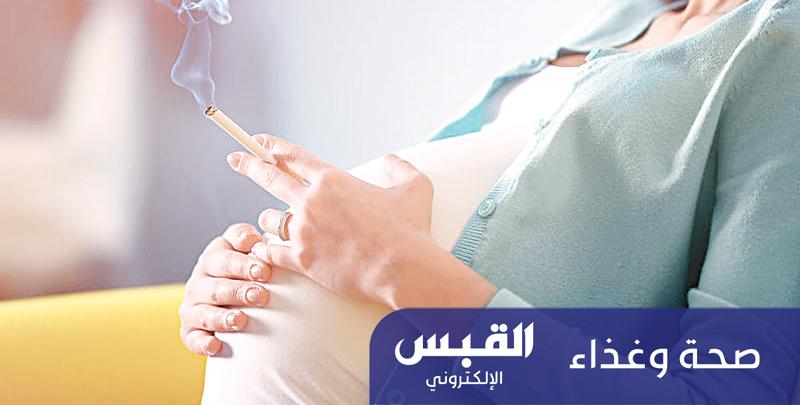 سبب إضافي لضرورة إقلاع الحوامل عن التدخين