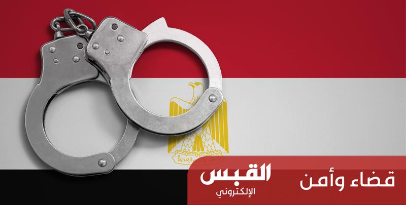 ضبط عصابة مصرية تخصصت في النصب على راغبي السفر للخارج
