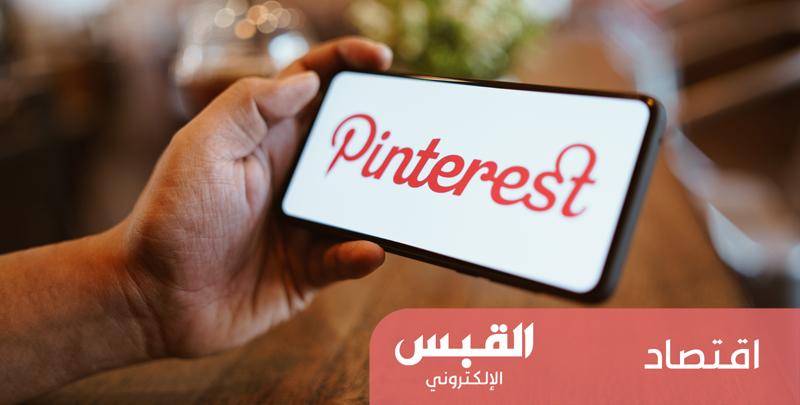 «Pinterest» تطرح أسهمها للاكتتاب اليوم