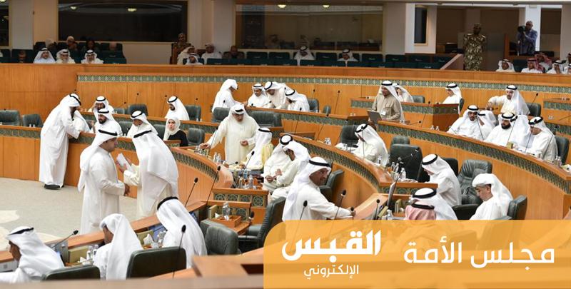 مجلس الأمة يناقش أزمة التوظيف