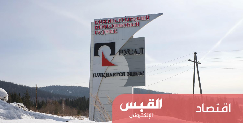 «روسال» تضخ استثمارات بمصنع ألومنيوم في أمريكا