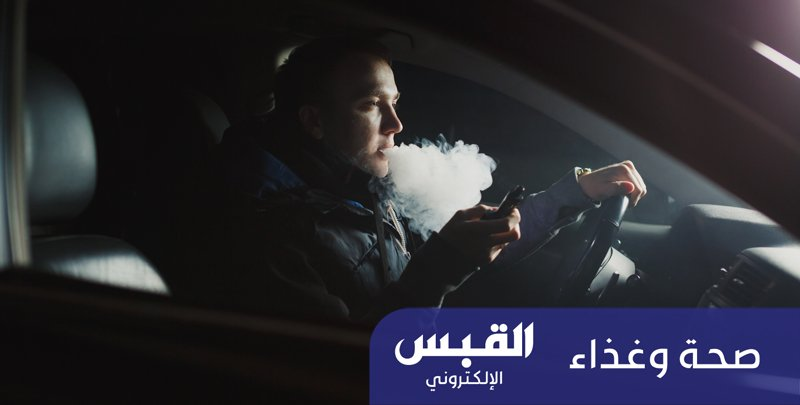 بريطانيا: عقوبات تنتظر مدخني السجائر الإلكترونية في السيارة