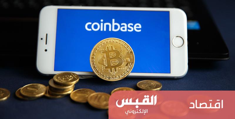 «Coinbase» تطلق بطاقة خصم لتسهيل الدفع للعملاء