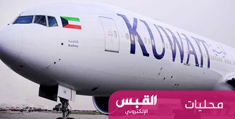 «الكويتية»: استعادة أرض مبنى الهلالي