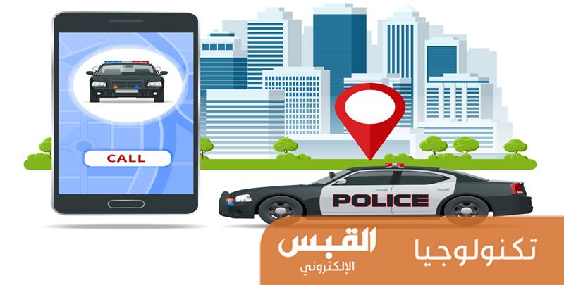«Digi Police».. تطبيق ياباني يساعد على منع الجريمة!