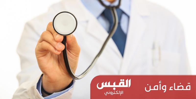 مواطنة تشكو طبيباً