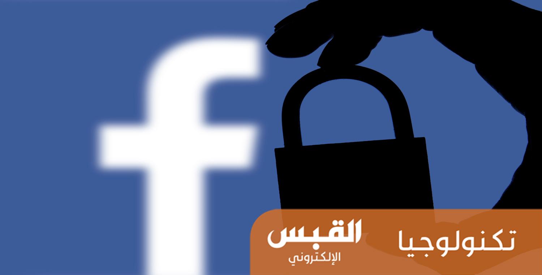 «فيسبوك» تحذف 2.2 مليار حساب مزيف