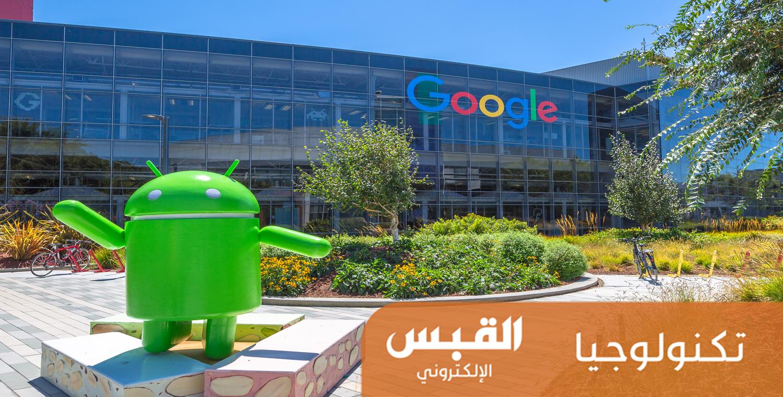 الهند تُحقق مع «غوغل» بشأن ممارسات احتكارية