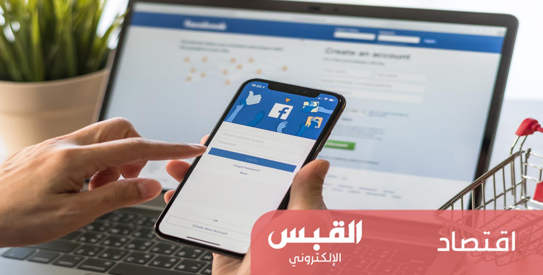 «فيسبوك» ستطلق عملة افتراضية عالمية في 2020