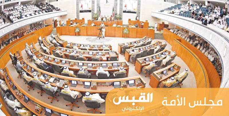 مجلس الأمة: صفاً واحداً مع القيادة