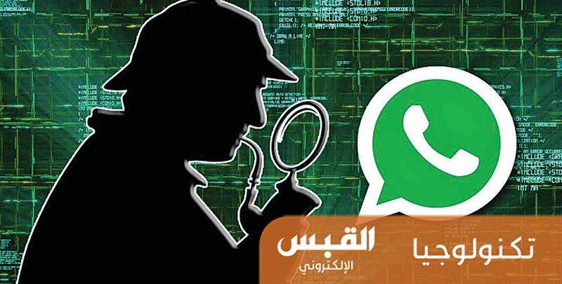 شركة إسرائيلية تخترق تطبيق «واتس أب»
