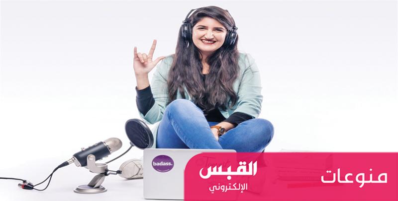 الشابة التي أطلقت منصة إعلامية رائدة خاصة بالنساء