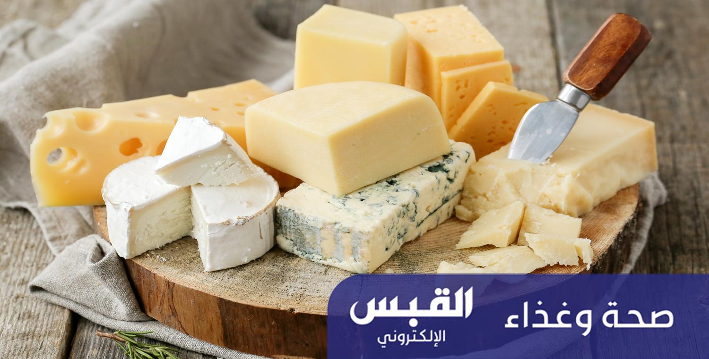 دراسة ألمانية تُحذر: لا تفرطوا في تناول الجبن!