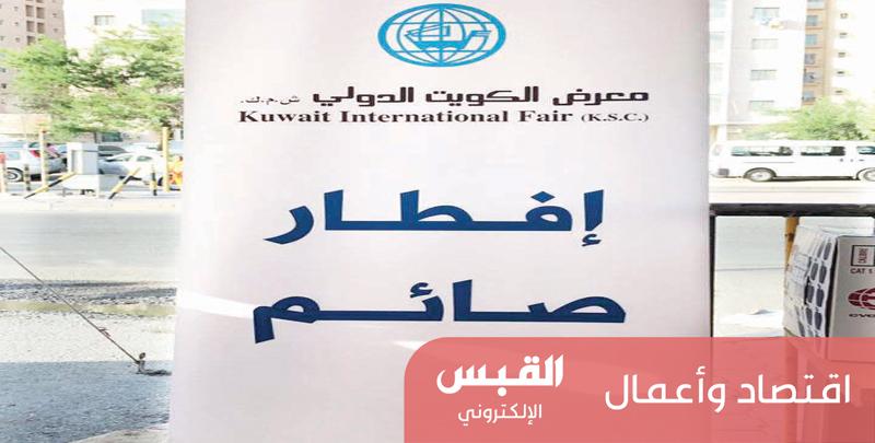 «معرض الكويت الدولي» تنظم «إفطار صائم»