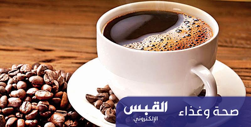 كوبان من القهوة يوميّاً يُطيلان العمر عامين