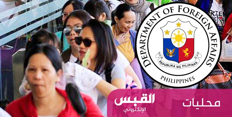 الفلبين رفعت قضية جنائية