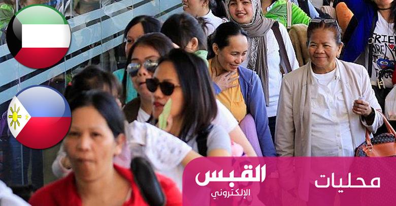 الفلبين تهدد مجدداً.. بفرض حظر على إرسال العمالة إلى الكويت
