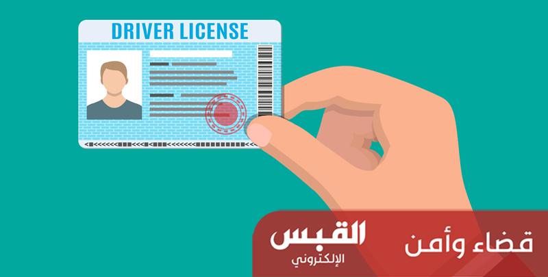 إلغاء 538 ألف رخصة قيادة للوافدين