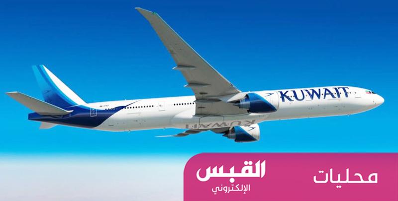 «الكويتية» ترفض صعود إسرائيلي