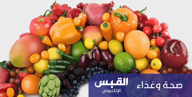فوائد الفواكه والخضروات الملونة