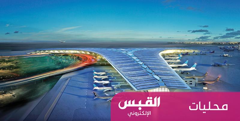 تقديم عطاءات «الحزمة 2» لمشروع المطار 7 يوليو