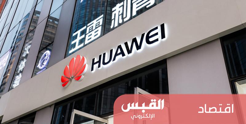 4 شركات أميركية تدخل الحرب ضد عملاق التكنولوجيا الصينية