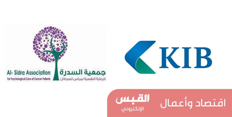 KIB يشارك في محاضرة «الضغط النفسي وتأثيره في الجسد»