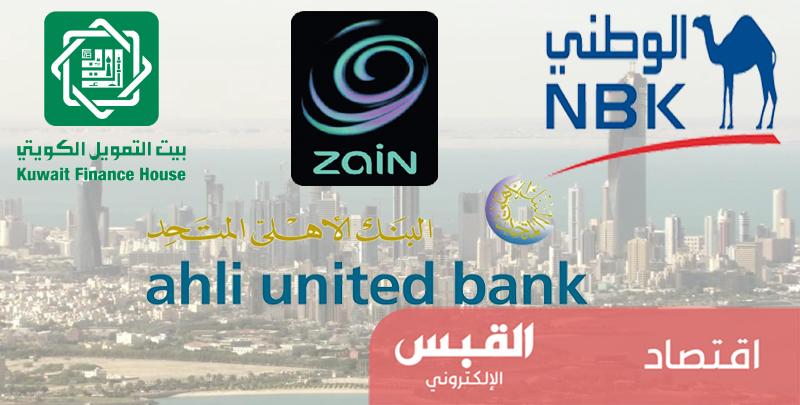 «الوطني» و«بيتك» و«زين»  و«الأهلي المتحد» ضمن أقوى 2000 شركة