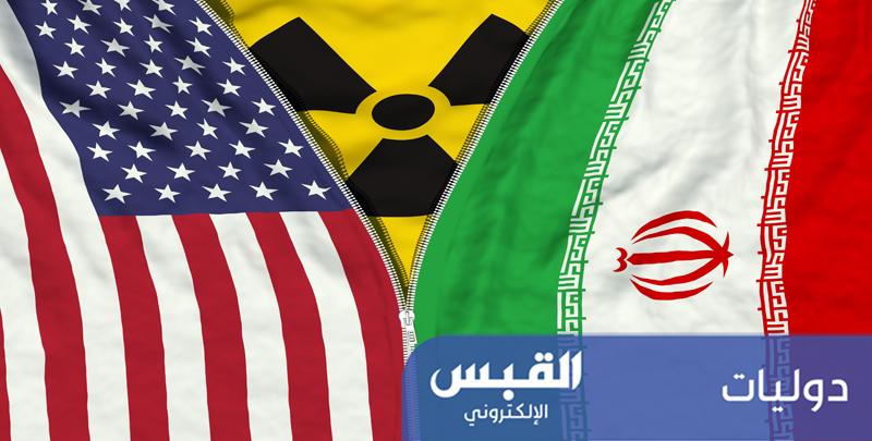 الصراع الأميركي - الإيراني.. وسياسة «البَو»