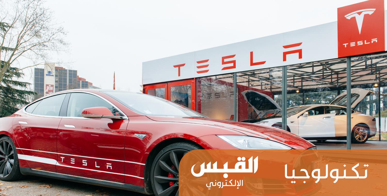 Tesla: تحديث برمجيات بطاريات السيارات الكهربائية