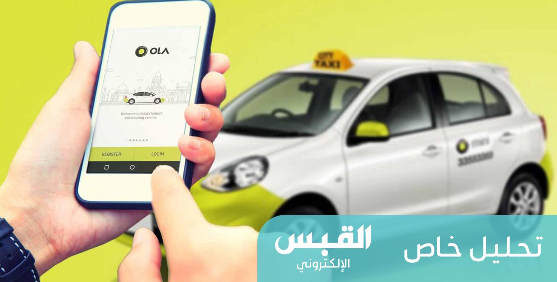 شركة Ola للتنقل في الهند.. تستثمر في بطاقات الائتمان