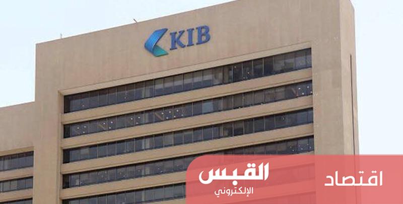 KIB: موافقة على إصدار صكوك بـ 300 مليون دولار